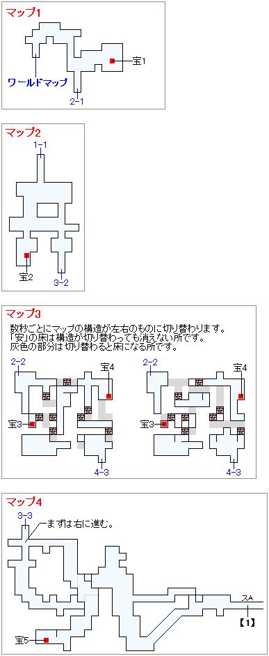 崩壊前チャート5・封魔壁の洞窟マップ画像(1)