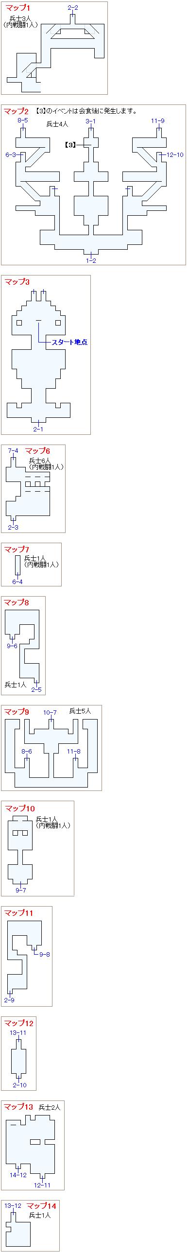 崩壊前チャート5・帝国城マップ画像(2)