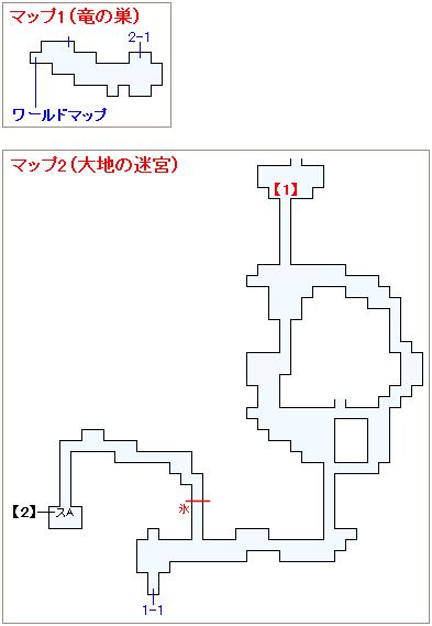 竜の巣攻略マップ画像(カイザードラゴン撃破前・1)