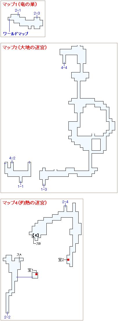 竜の巣攻略マップ画像(カイザードラゴン撃破前・3)