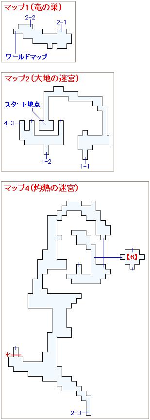 竜の巣攻略マップ画像(カイザードラゴン撃破前・5)