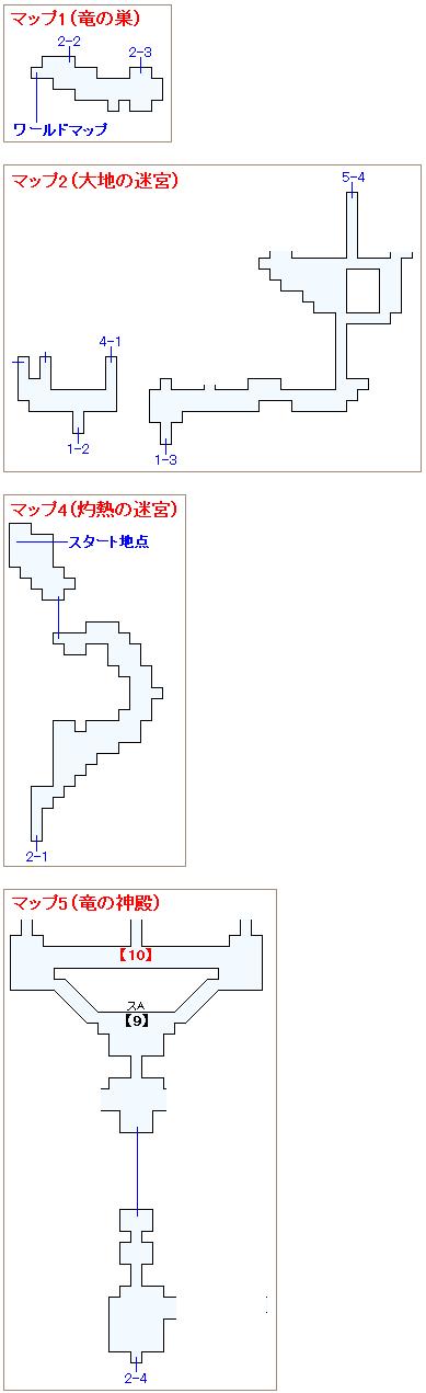 竜の巣攻略マップ画像(カイザードラゴン撃破前・8)