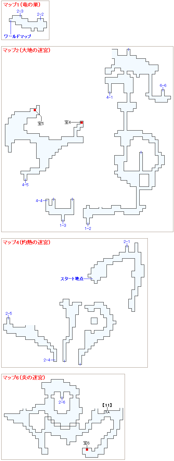 竜の巣攻略マップ画像(カイザードラゴン撃破前・9)