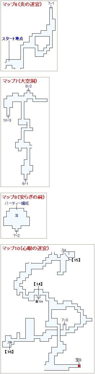 竜の巣攻略マップ画像(カイザードラゴン撃破前・11)