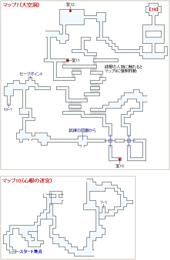 竜の巣攻略マップ画像(カイザードラゴン撃破前・14)