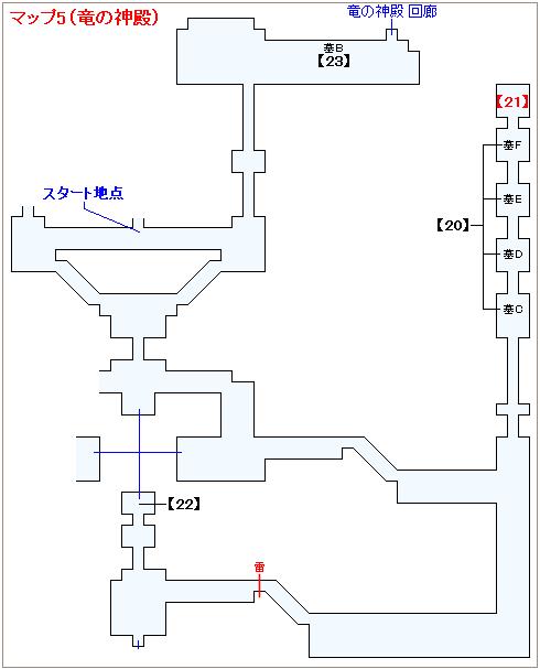 竜の巣攻略マップ画像(カイザードラゴン撃破前・17)