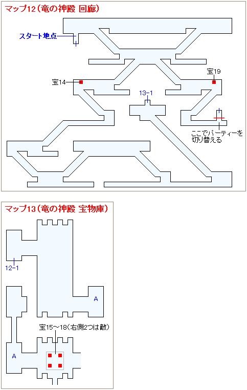 竜の巣攻略マップ画像(カイザードラゴン撃破前・18)