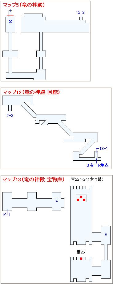 竜の巣攻略マップ画像(カイザードラゴン撃破前・20)