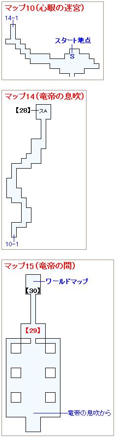 竜の巣攻略マップ画像(カイザードラゴン撃破前・24)