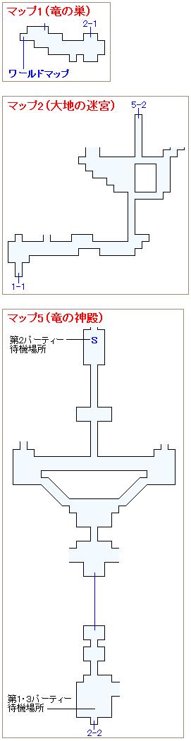 竜の巣攻略マップ画像(カイザードラゴン撃破後・1)