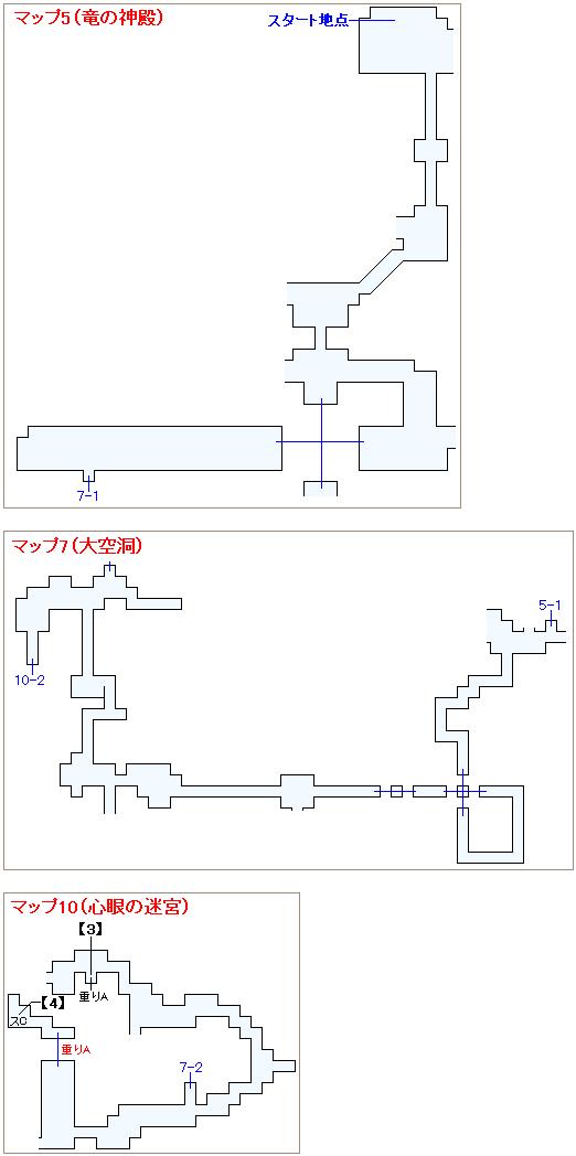 竜の巣攻略マップ画像(カイザードラゴン撃破後・4)