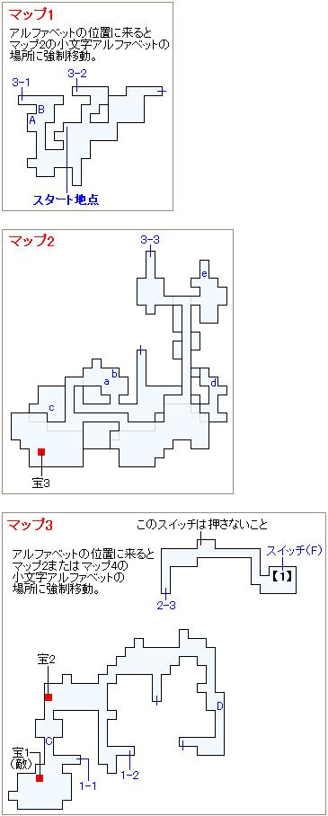 崩壊後のウーマロ加入チャート・雪男の洞窟マップ画像(1)