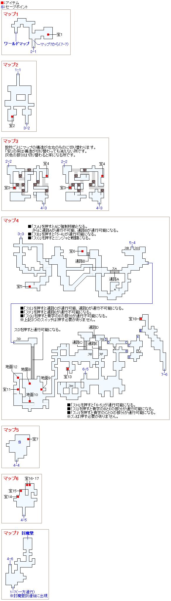 封魔壁の洞窟のマップ画像
