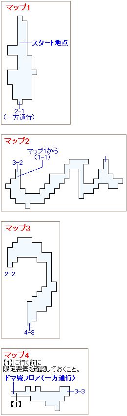 サブイベント「カイエンの迷い」・夢のダンジョン洞窟フロアマップ画像(1)