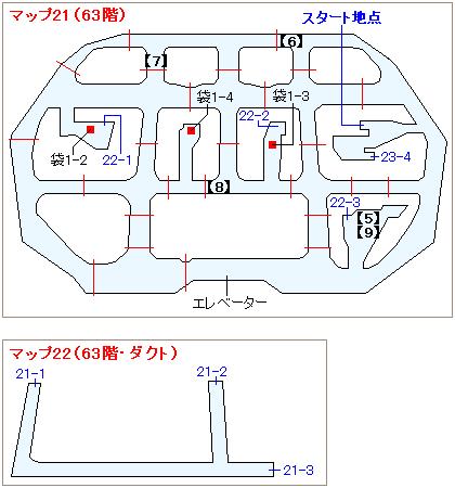 ストーリー攻略マップ・神羅ビル(8)