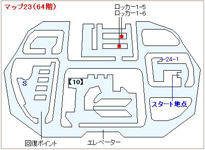 ストーリー攻略マップ・神羅ビル(9)
