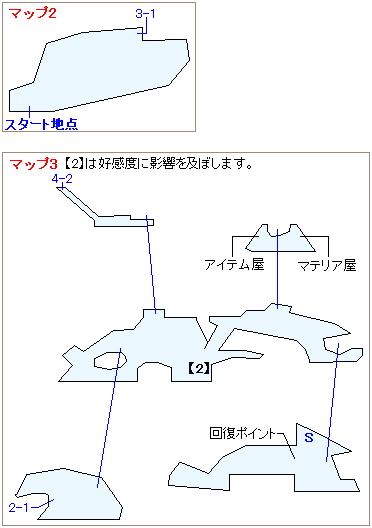 ストーリー攻略マップ・コンドルフォート(2)