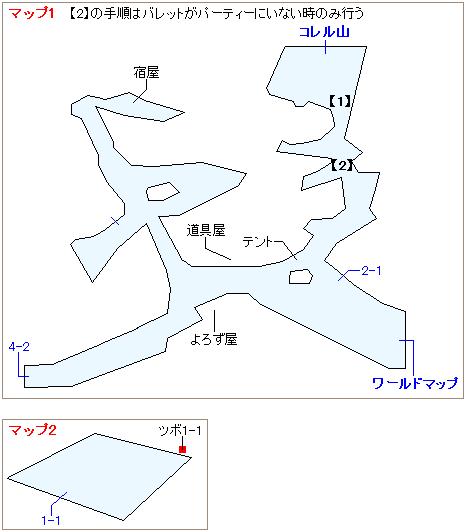ストーリー攻略マップ・北コレル(1)