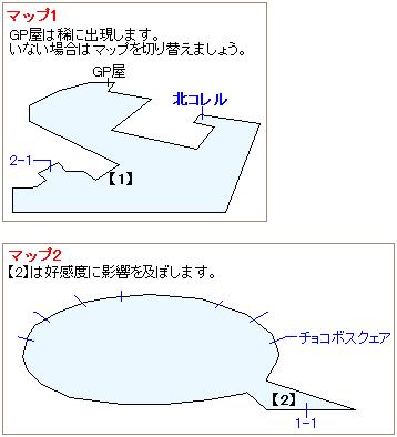 ストーリー攻略マップ・ゴールドソーサー(1)