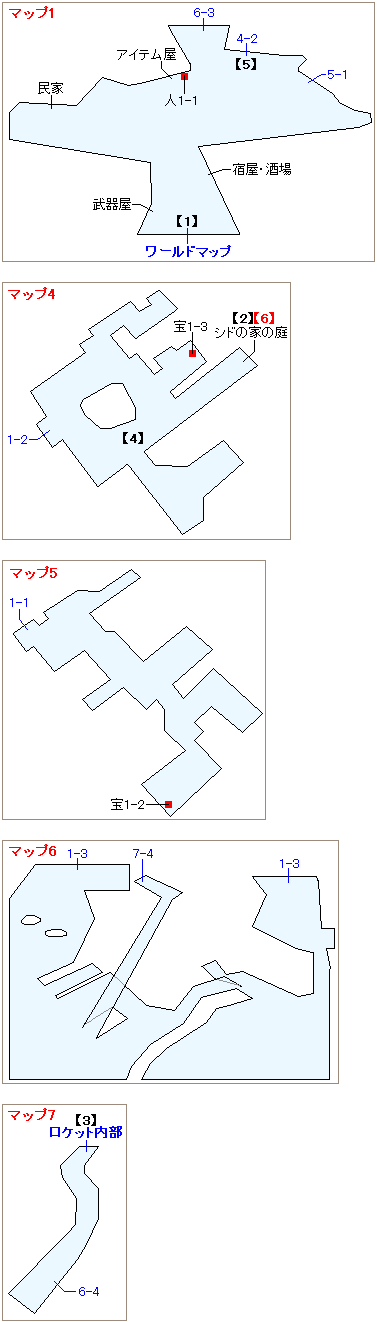 ストーリー攻略マップ・ロケット村(1)
