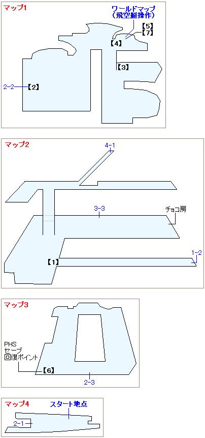 ストーリー攻略マップ・ハイウインド(1)