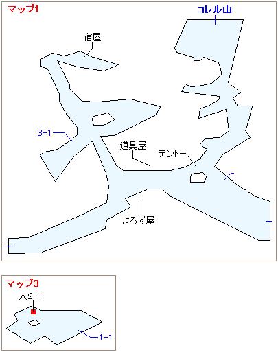 ストーリー攻略マップ・北コレル
