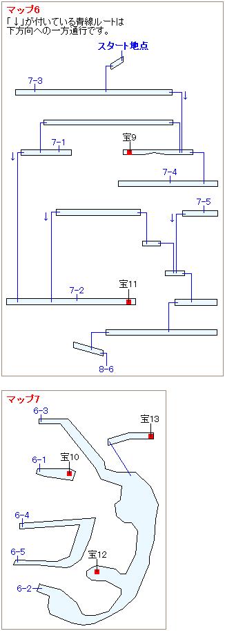 ストーリー攻略マップ・大空洞(3)