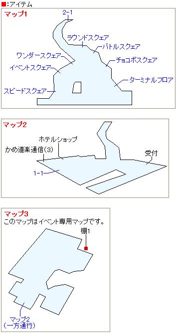 ゴーストスクェアのマップ
