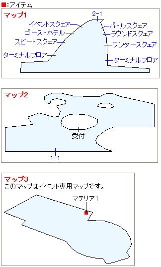チョコボスクェアのマップ