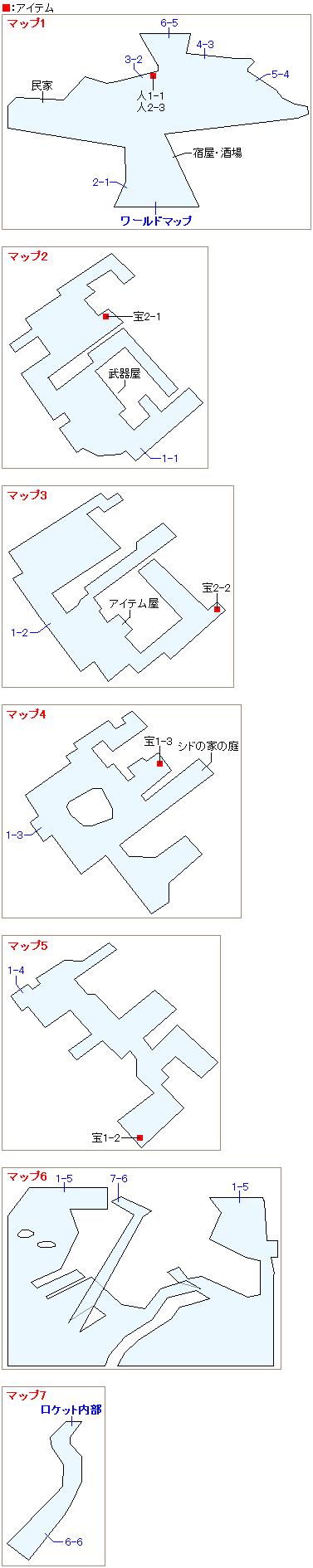 ロケット村のマップ
