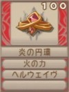 炎の円環A(エーテル値100)