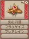炎の円環B(エーテル値70)