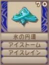 氷の円環(エーテル値70)