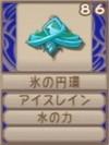 氷の円環(エーテル値86)