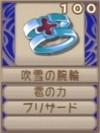 吹雪の腕輪(エーテル値100)