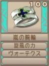 嵐の腕輪(エーテル値100)