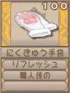 にくきゅう手袋(エーテル値100)