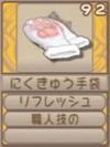 にくきゅう手袋(エーテル値92)