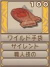 ワイルド手袋(エーテル値100)