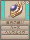 魔石の飾り(エーテル値100)