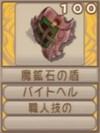 魔鉱石の盾(エーテル値100)