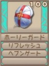 ホーリーガード(エーテル値100)