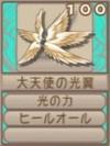 大天使の光翼(エーテル値100)