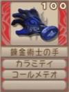 錬金術士の手A(エーテル値100)