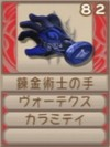 錬金術士の手B(エーテル値82)
