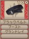 ブラックベルト(エーテル値100)