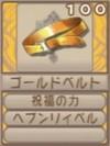 ゴールドベルト(エーテル値100)