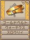ゴールドベルト(エーテル値77)