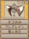 ネコみみ(エーテル値100)