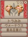 トラみみ(エーテル値100)